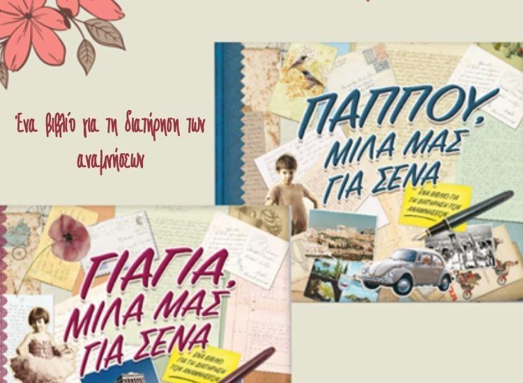 Τα bestseller βιβλία αφιερωμένα στη Γιαγιά και τον Παππού.