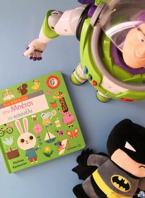 Βιβλία για μωρά και νήπια