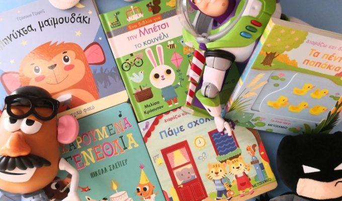 Βιβλία για μωρά και νήπια από τις Εκδόσεις Μεταίχμιο