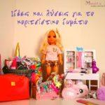Ιδέες και λύσεις για το κοριτσίστικο δωμάτιο