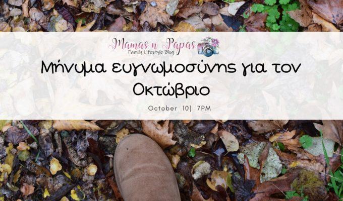 Μήνυμα ευγνωμοσύνης για τον Οκτώβρη