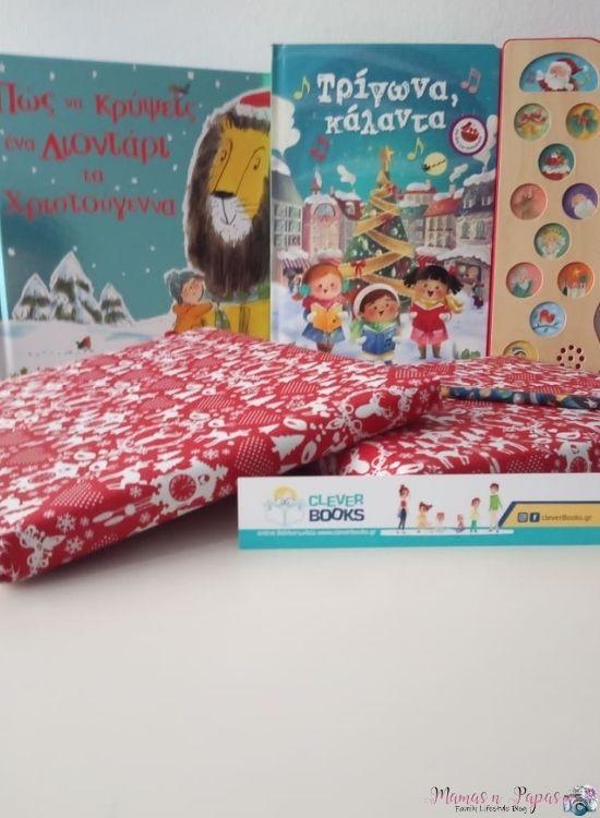 CleverBooks.gr ένα online βιβλιοπωλείο για γονείς και παιδιά!