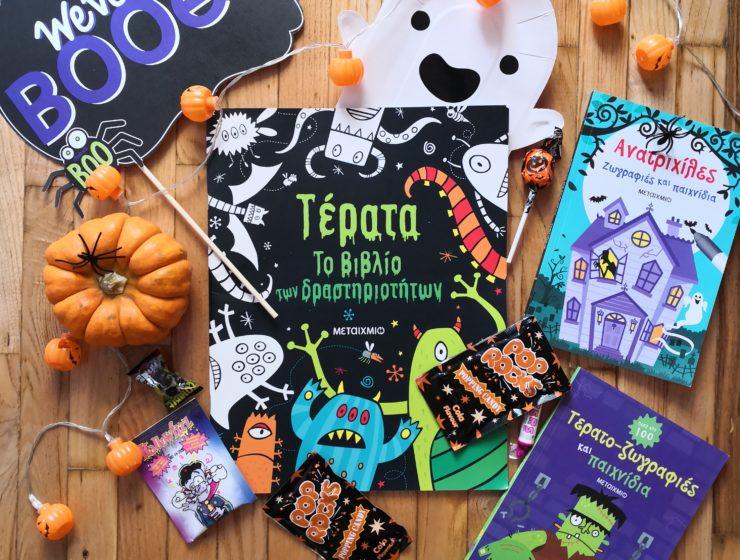 Βιβλία δραστηριοτήτων για το Halloween από τις Εκδόσεις Μεταίχμιο.