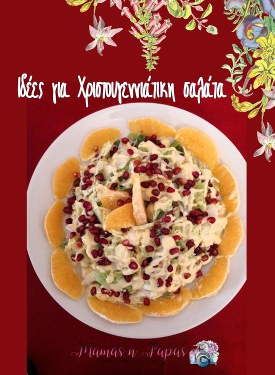 Ιδέες για Χριστουγεννιάτικη σαλάτα