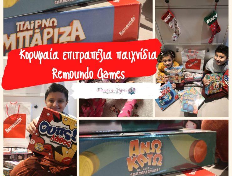 Κορυφαία επιτραπέζια παιχνίδια Remoundo