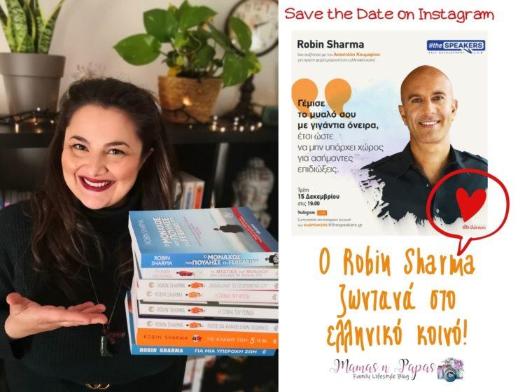 Ο Robin Sharma ζωντανά στο ελληνικό κοινό!