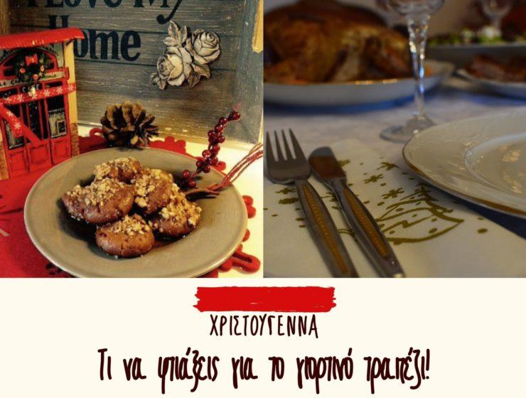 Τι να φτιάξεις για το γιορτινό τραπέζι!