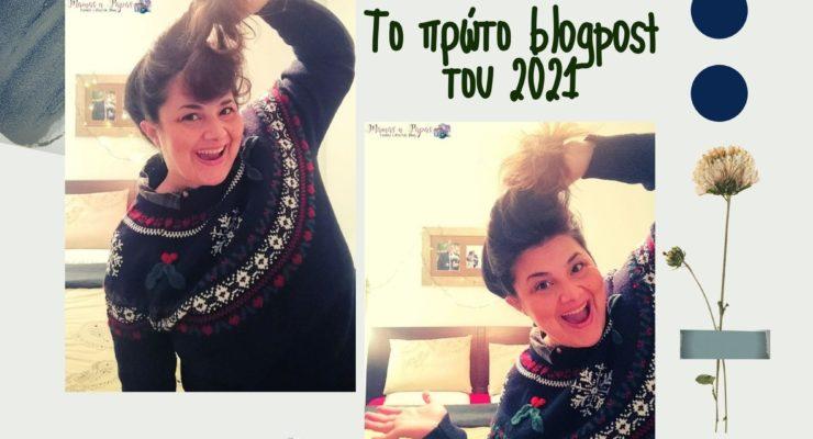 Πιάσε το 2021 από τα μαλλιά με ευχές