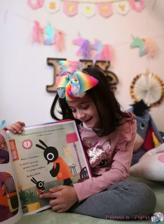 Να βοηθήσει θέλει το Μικρό Κουνέλι, John Bond, Εκδόσεις Ίκαρος παιδικό βιβλίο