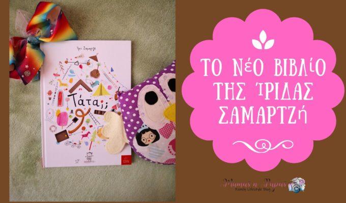 Το νέο βιβλίο της Ίριδας Σαμαρτζή από τις Εκδόσεις Ίκαρος