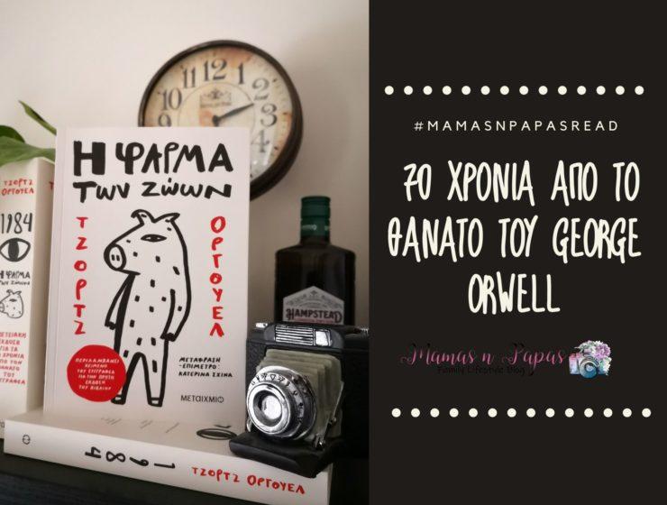70 χρόνια από το θάνατο του George Orwell