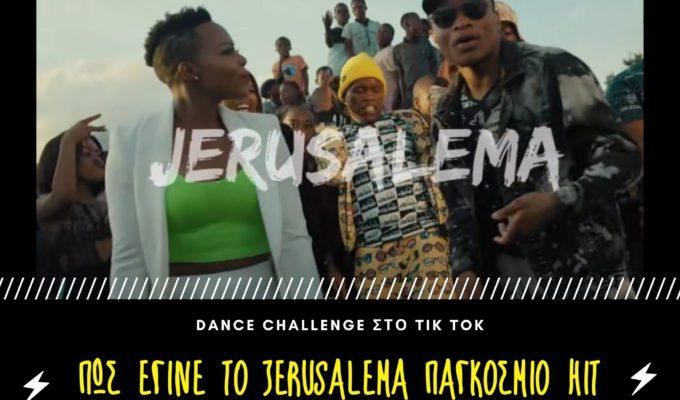 Πώς έγινε το Jerusalema παγκόσμιο hit