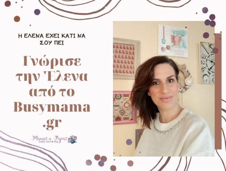 Γνώρισε την Έλενα από το busymama.gr