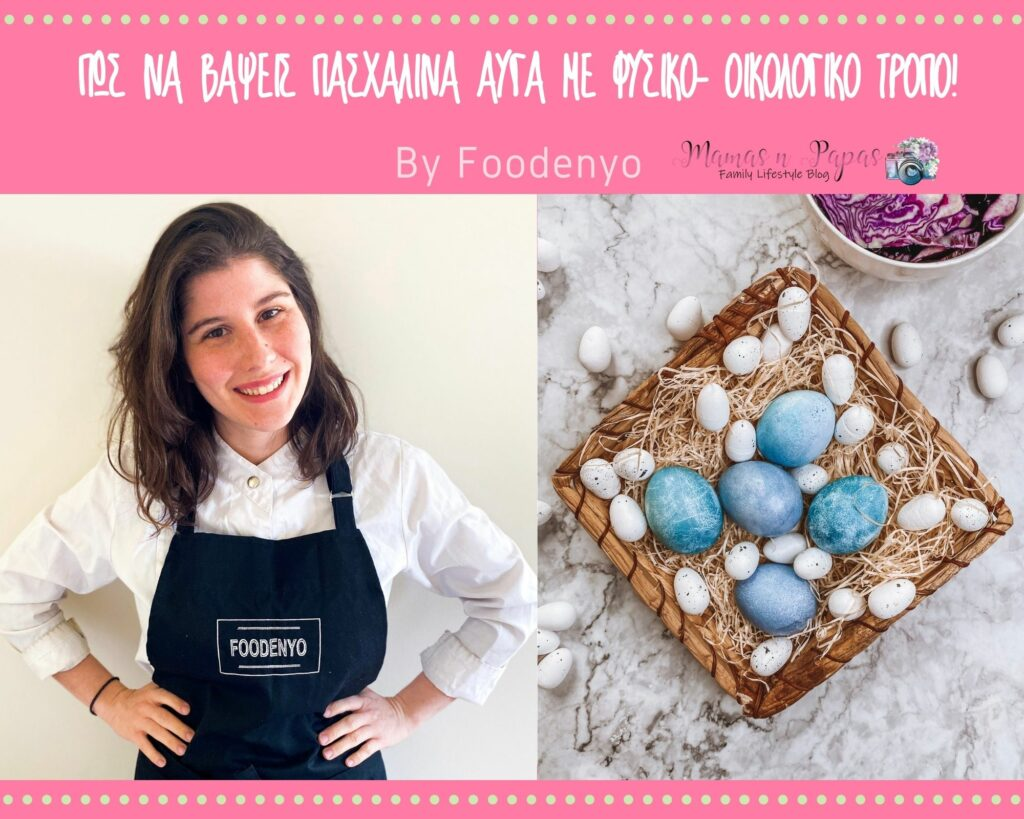 Πώς να βάψεις πασχαλινά αυγά με φυσικό- οικολογικό τρόπο!