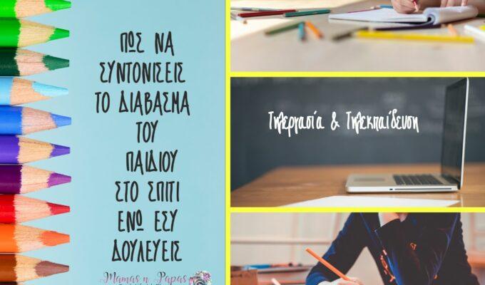 Πώς να συντονίσεις το διάβασμα του παιδιού στο σπίτι ενώ εσύ δουλεύεις