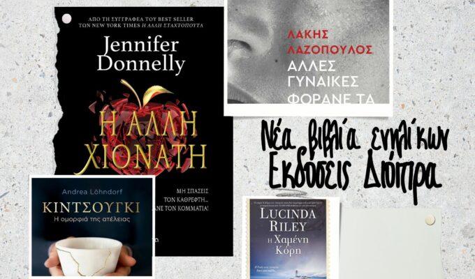 Νέα βιβλία ενηλίκων Εκδόσεις Διόπτρα