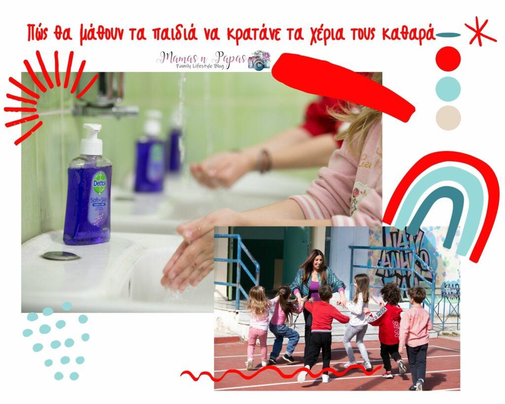 Πώς θα μάθουν τα παιδιά να κρατάνε τα χέρια τους καθαρά