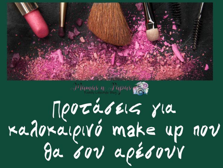 Προτάσεις για καλοκαιρινό make up που θα σου αρέσουν