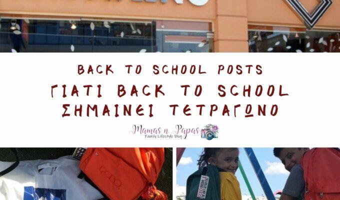 Γιατί Back to School σημαίνει Τετράγωνο