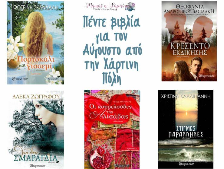 Πέντε βιβλία για τον Αύγουστο από την Χάρτινη Πόλη