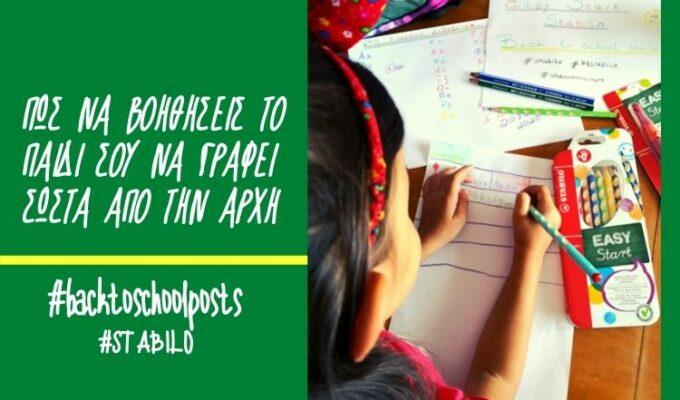 Πώς να βοηθήσεις το παιδί σου να γράφει σωστά από την αρχή